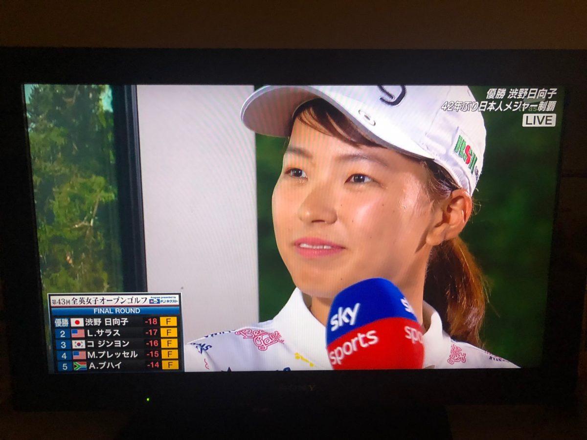 渋野日向子が42年ぶり全英女子オープン制覇!